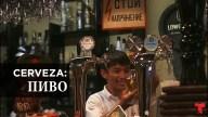 Ruso_cerveza
